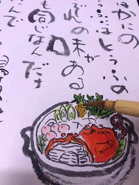 /// 冬の定番「雪椿」「蟹すき」「雪湯村」「とんど」 ///_f0112434_11392878.jpg