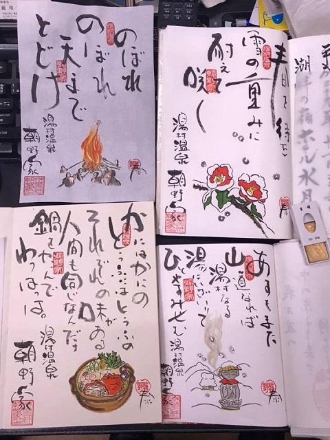 /// 冬の定番「雪椿」「蟹すき」「雪湯村」「とんど」 ///_f0112434_11394138.jpg