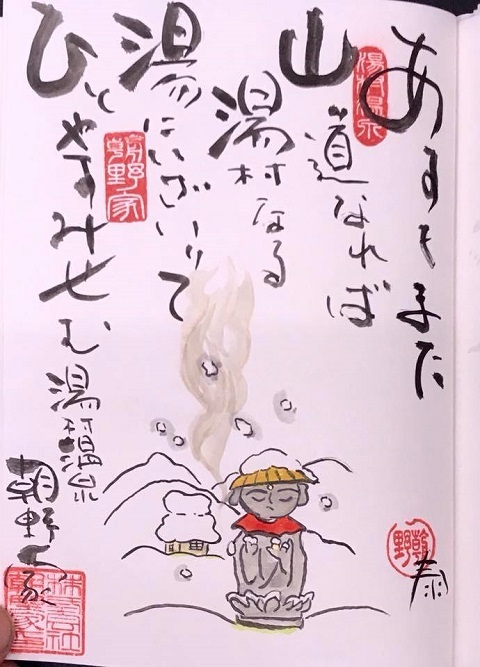 /// 冬の定番「雪椿」「蟹すき」「雪湯村」「とんど」 ///_f0112434_11403601.jpg