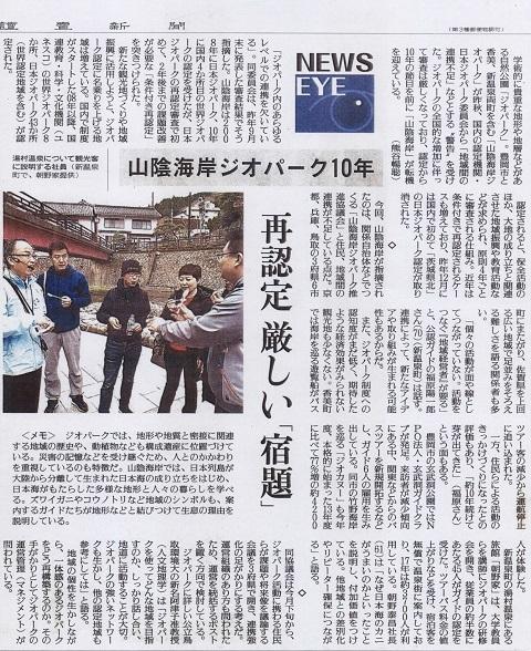 /// 22日の読売新聞に『朝野家』ジオガイドの取り組みが載っています ///_f0112434_14082742.jpg
