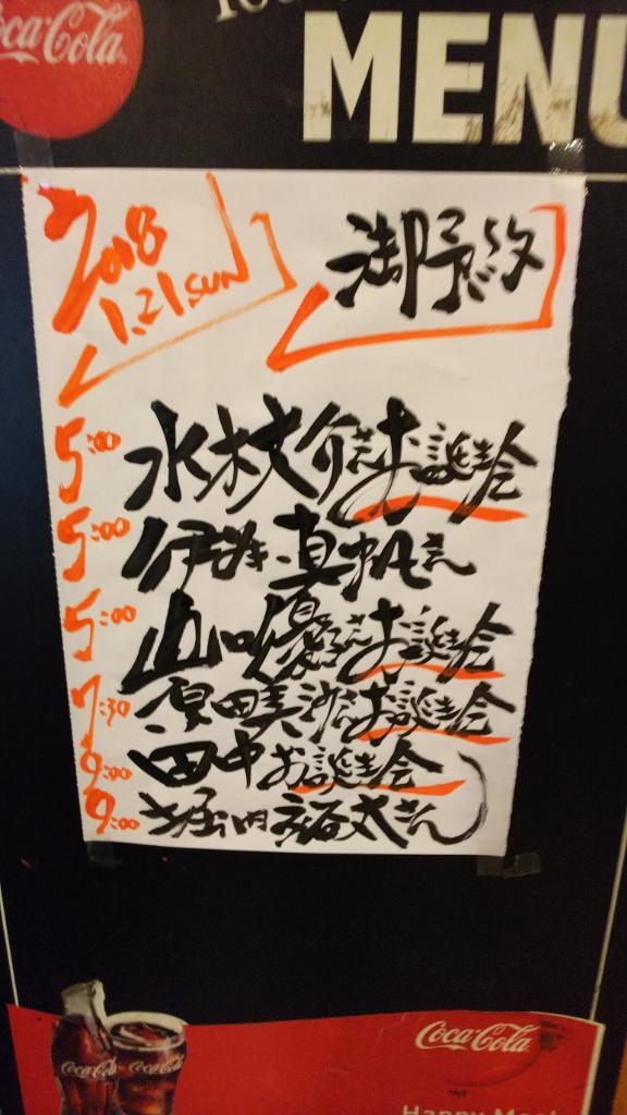 新宿歌舞伎町みやこんじょ_d0051146_14172635.jpg
