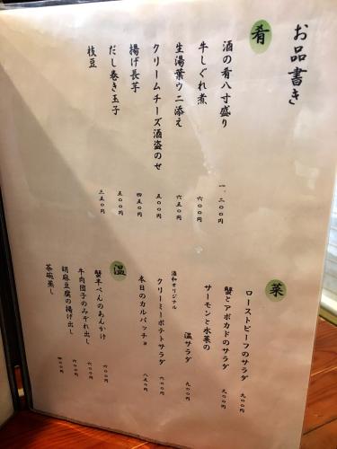 旬作  酒話 (しゅわ)_e0292546_19363607.jpg