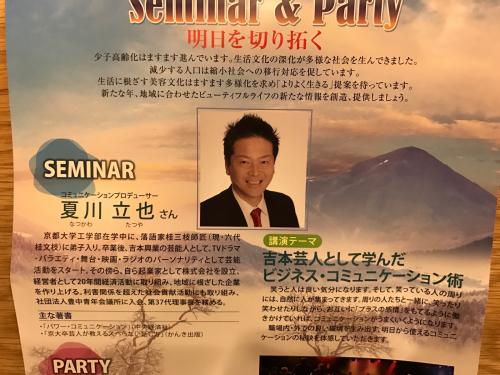 新春セミナー!_d0220957_22152837.jpg