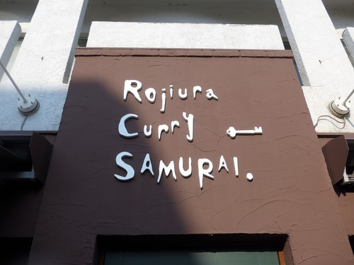 吉祥寺「Rojiura Curry SAMURAI.」へ行く。_f0232060_22512164.jpg