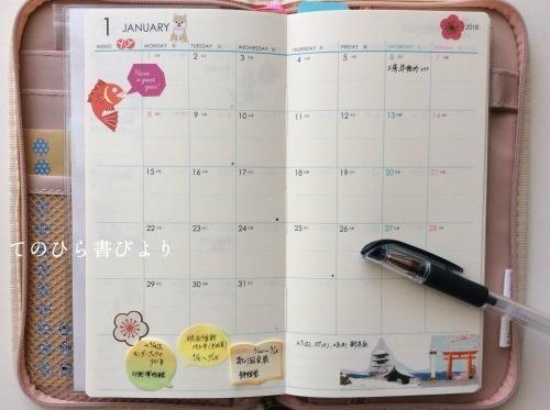 サブ手帳(APJ)12月分ウィークリーページと1月マンスリーのデコ_d0285885_14432079.jpeg