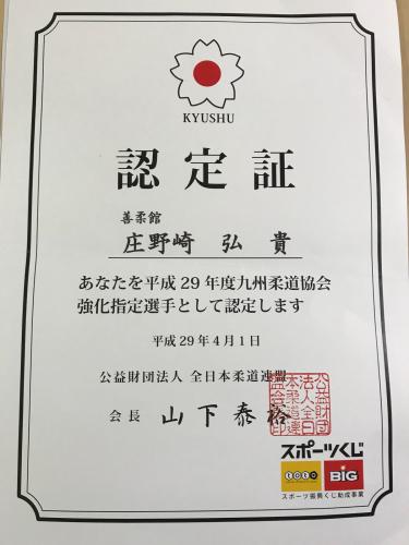 2018 九州ブロック小学生選抜合宿_b0172494_17562002.jpg