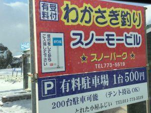 北海道の 氷上ワカサギ釣り !_c0226202_05585787.jpg