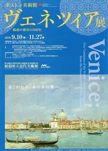 ヴェネツィア展_f0364509_13543343.jpg