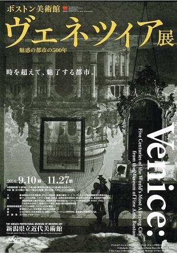 ヴェネツィア展_f0364509_14094489.jpg