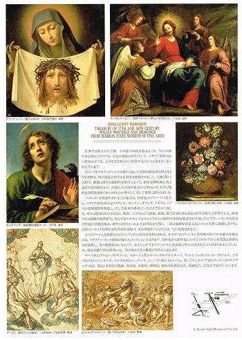 イタリア・バロック絵画展_f0364509_17325850.jpg