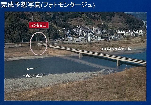 平成30年代中頃の完成を目指し工事が進む「新々富士川橋」 議会の建設水道委員会で現場視察_f0141310_08231050.jpg