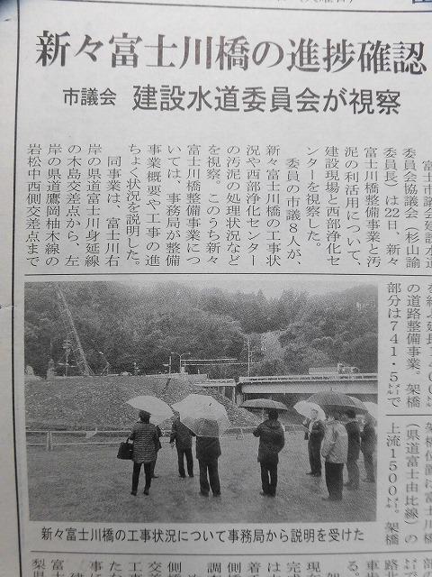 平成30年代中頃の完成を目指し工事が進む「新々富士川橋」 議会の建設水道委員会で現場視察_f0141310_08241237.jpg