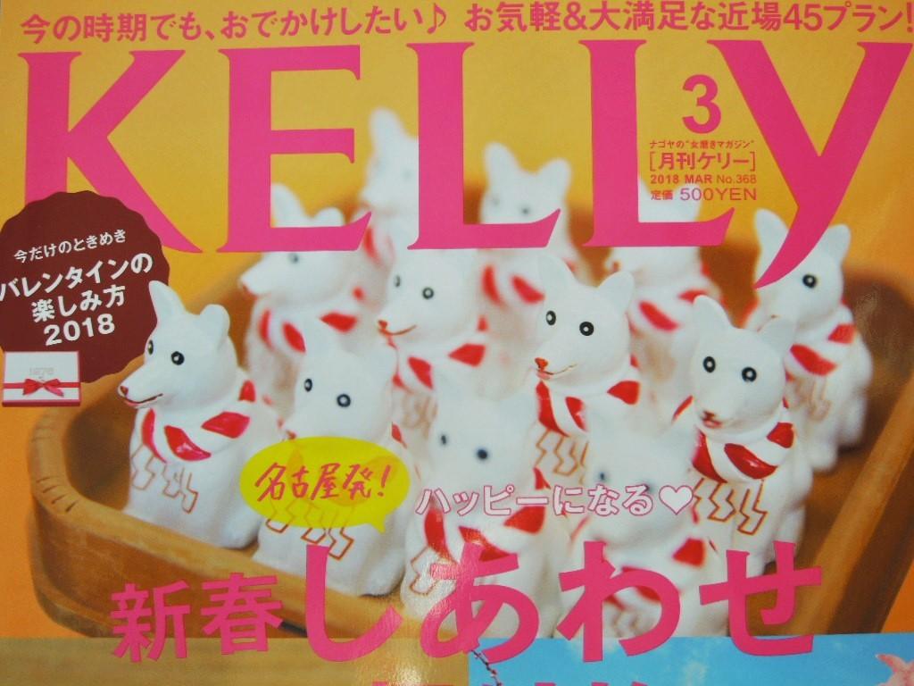 「KELLY (ケリー)3月号 2018 NO.368」 _a0120513_19285505.jpg