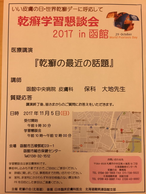 "2017年10月29日 『世界乾癬デー』 October 29, 2017 ""World Psoriasis Day\""_c0219616_06431451.jpg"