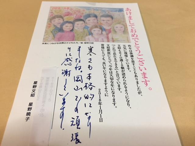 星野文昭  星野暁子さんから年賀状_e0246120_22572794.jpg