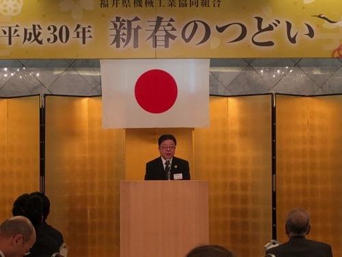 平成30年 組合新年会 : 福井県機械工業青年会