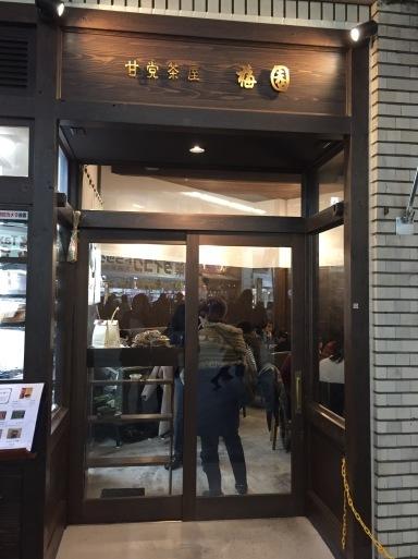 梅園 三条寺町店_c0223630_12072321.jpg