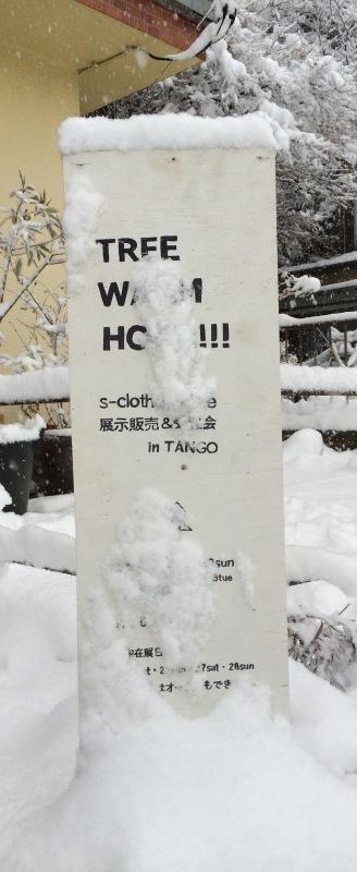 TREE WARM HOME!!!、2日目がおわり。_b0241033_16044418.jpg