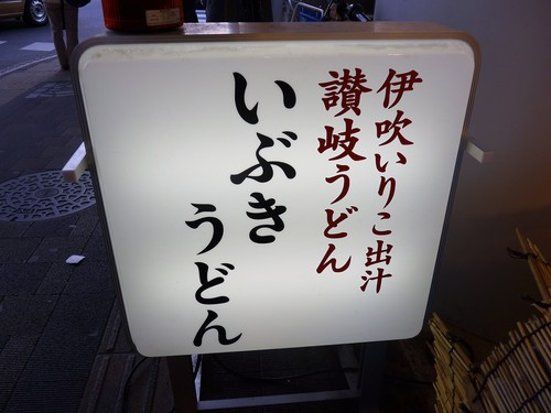 吉祥寺「いぶきうどん」へ行く。_f0232060_11294720.jpg