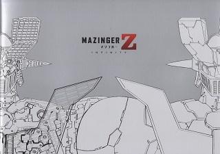 『マジンガーZ/INFINITY』2回目_e0033570_19343878.jpg