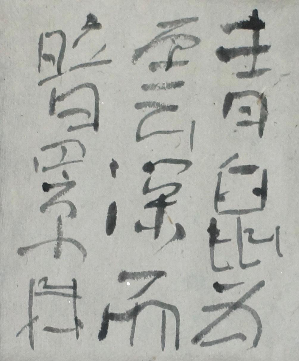 朝歌1月23日_c0169176_08081853.jpg