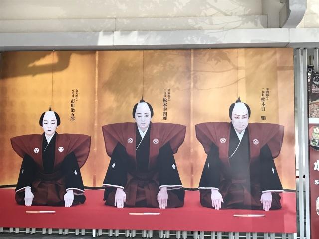 歌舞伎座_a0180279_16065424.jpg