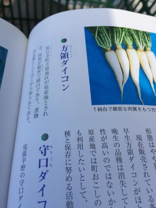 在来種の野菜_b0057979_16005305.jpg