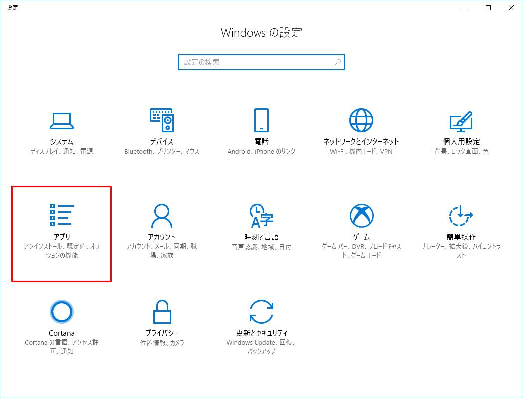 Windows10 デスクトップアプリの関連付け (1/23)_a0034780_16142719.png