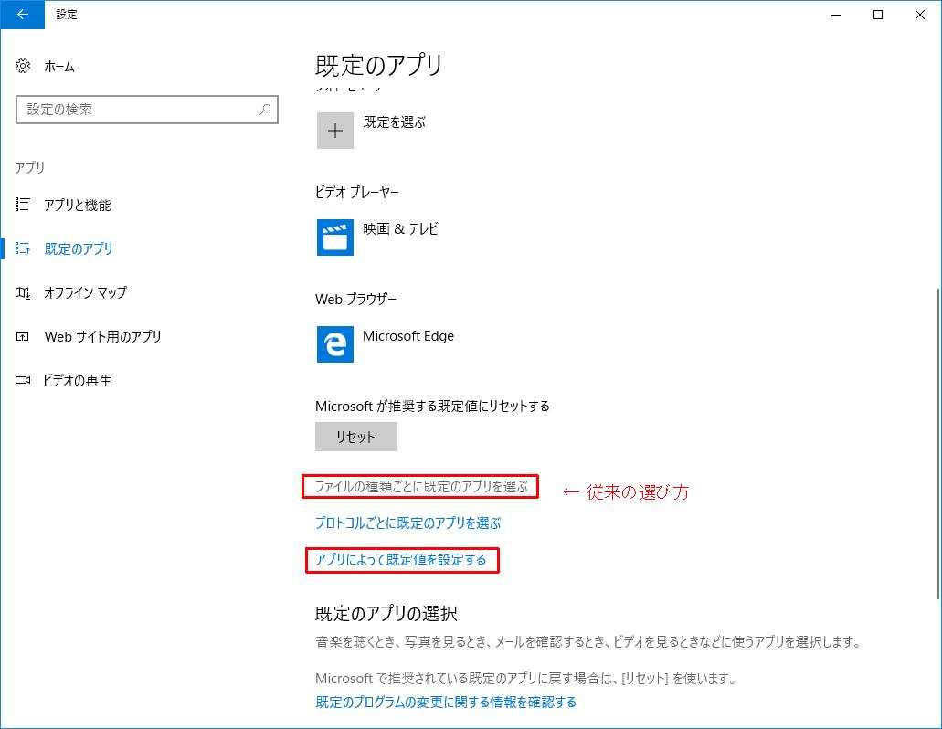 Windows10 デスクトップアプリの関連付け (1/23)_a0034780_16215118.png