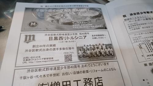 「渋谷の少年野球と仲良し」_a0075684_134558.jpg