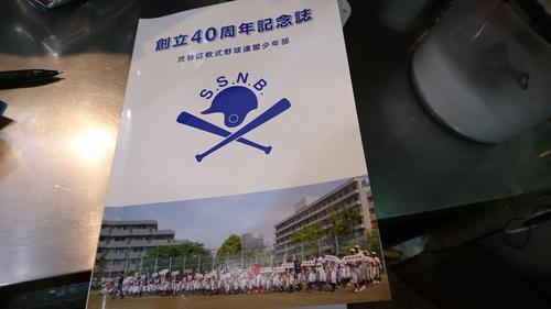「渋谷の少年野球と仲良し」_a0075684_134593.jpg