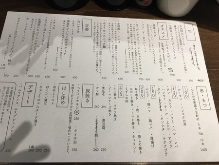 武蔵小山のやきとん屋さん「豚星」_a0223786_09392180.jpg