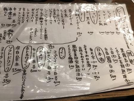 武蔵小山のやきとん屋さん「豚星」_a0223786_09401879.jpg