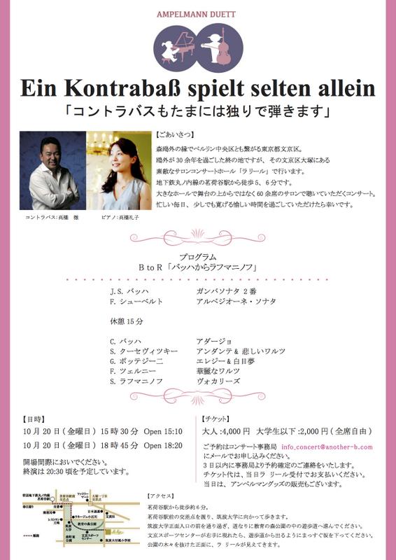 Ein Kontrabaß spielt selten allein am 20.10.17 in Tokio_c0180686_19065893.jpg