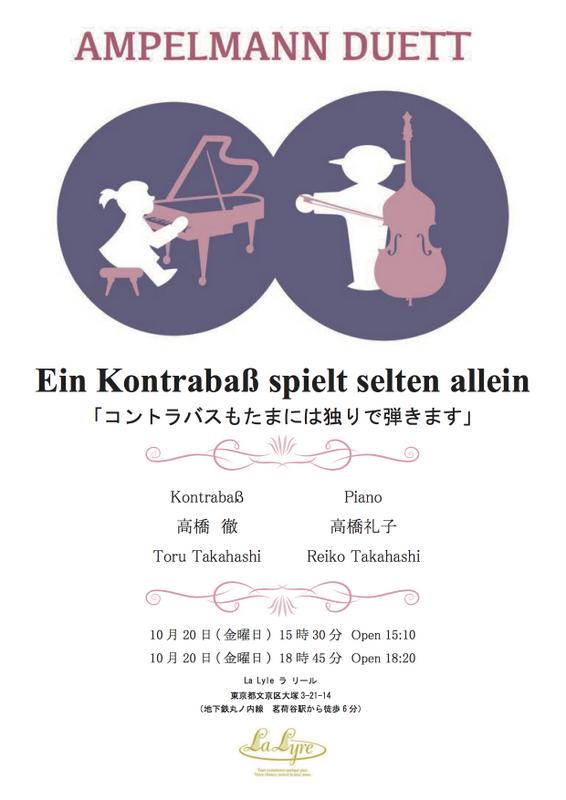 Ein Kontrabaß spielt selten allein am 20.10.17 in Tokio_c0180686_19070874.jpg