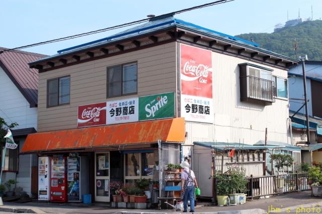 弥生町 弥生湯の廃業と今野商店の解体_a0158797_22413789.jpg