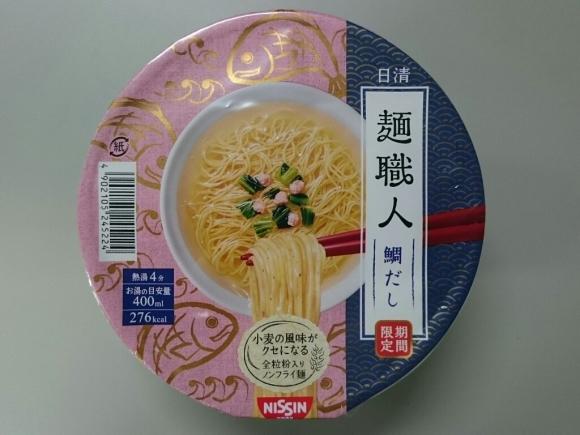1/23夜勤飯  日清麺職人鯛だし_b0042308_03275692.jpg