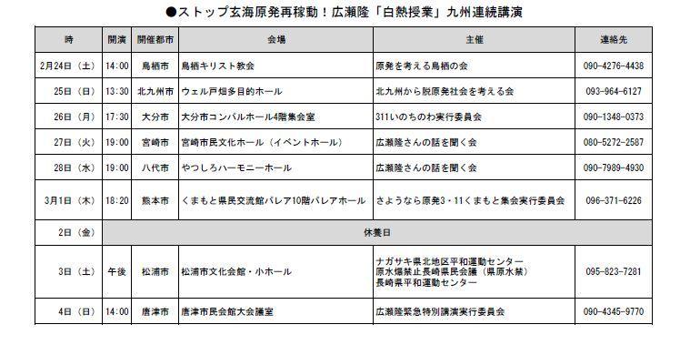 広瀬隆の白熱授業「日本列島の全原発が危ない!」大分講演2月26日(月)実施_d0174710_13044173.jpg