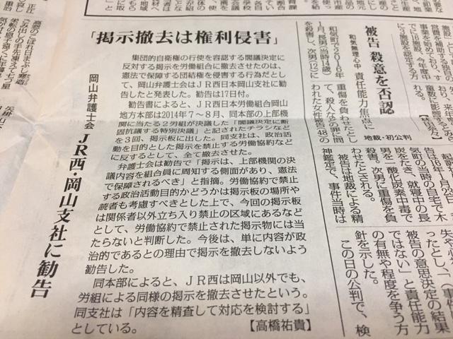 「掲示撤去は権利侵害」岡山弁護士会 JR西・岡山支社に勧告_e0246120_12152275.jpg