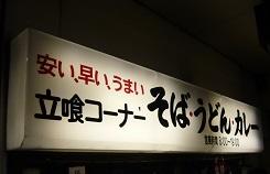 バスセンターのカレー 初めてでした!_c0369433_16310016.jpg