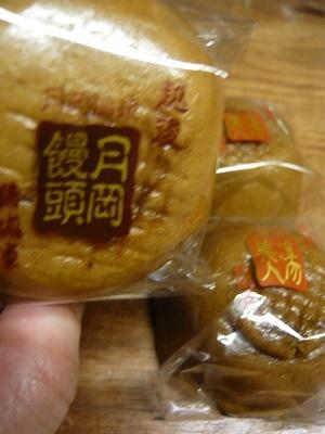 かりんとう饅頭 月岡温泉_c0369433_17485293.jpg