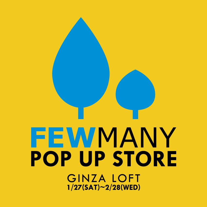 銀座ロフト「FEWMNAY POP UP STORE」開催_f0010033_17580845.png