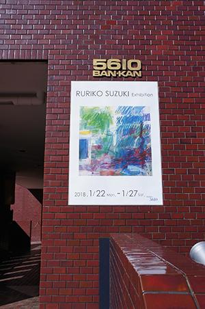 「鈴木るり子展」開催中です。_f0171840_12004104.jpg
