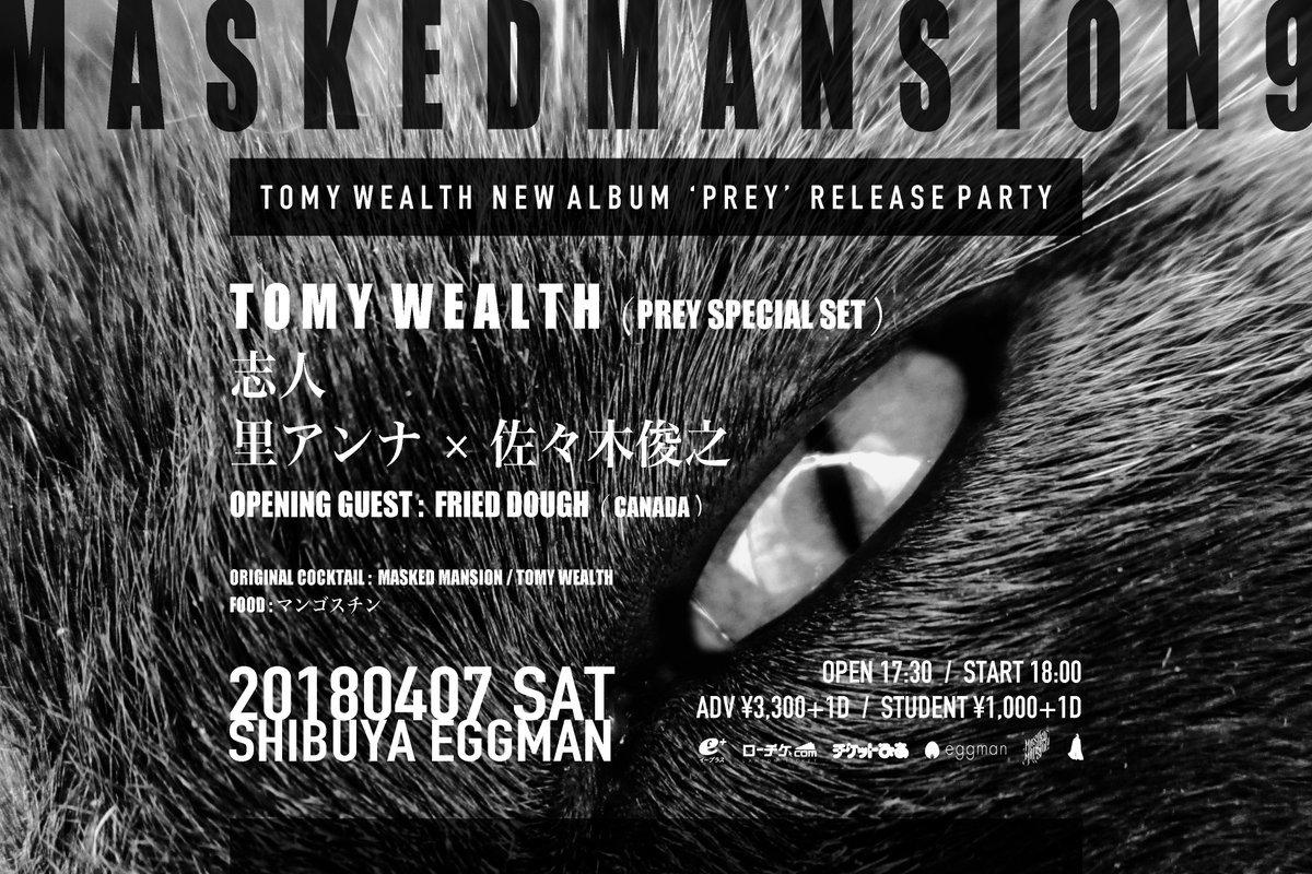 緊急告知:4/7 DJSHUN×440×sibittの編成で出演します。@egg man  -Tomy Wealth New Album『Prey』Release Party-_d0158942_02461774.jpg