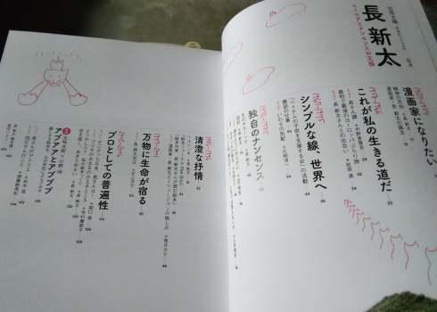 長新太さんの本_a0265743_20405184.jpg