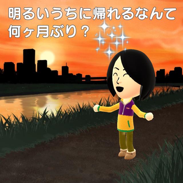 定時上がり☆_f0183846_20544566.jpg