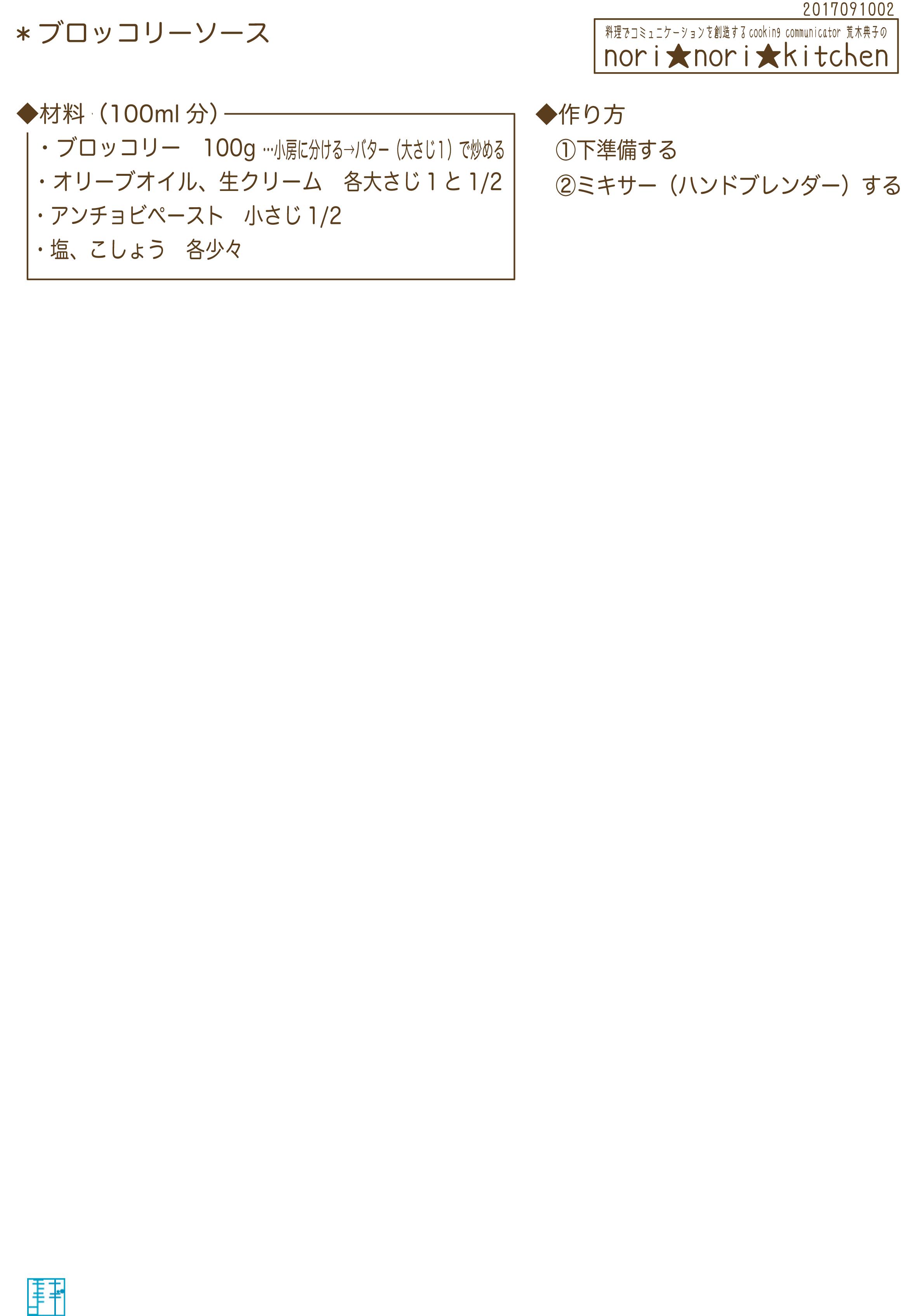 ブロッコリーソース***nori★nori★kitchen(ノリノリキッチン)荒木のりこ特製レシピ***_c0361660_14244336.png