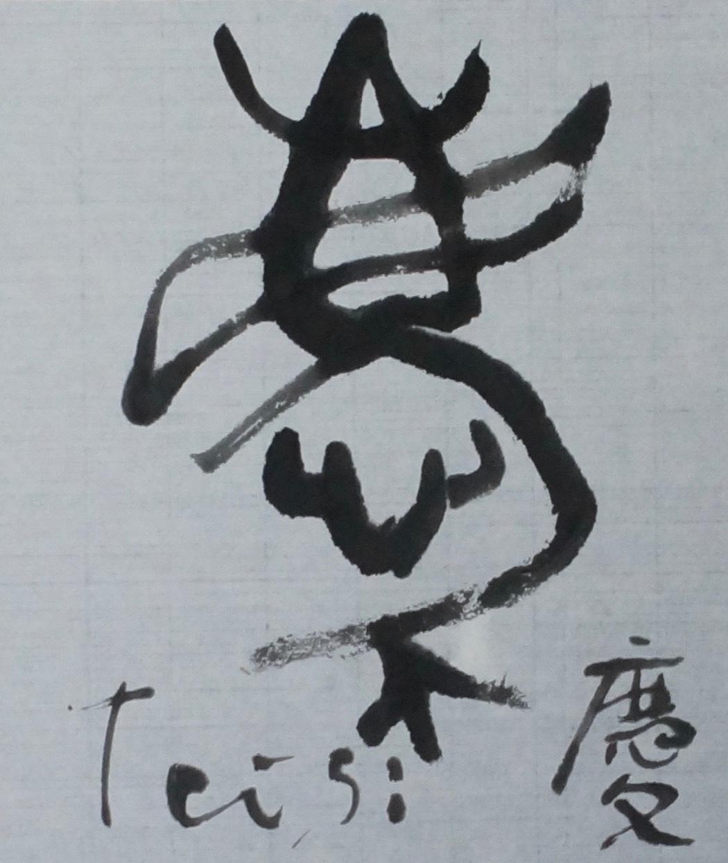 慶_c0169176_07384330.jpg