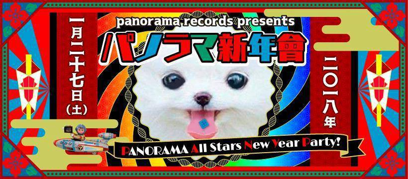 1/27(sat) PANORAMA RECORDS presents  パノラマ新年會 PANORAMA All Stars New Year Party_c0311698_12233664.jpg