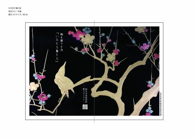 「梅を愛でる会」 和歌の会を開催します。_c0256701_11111575.jpg